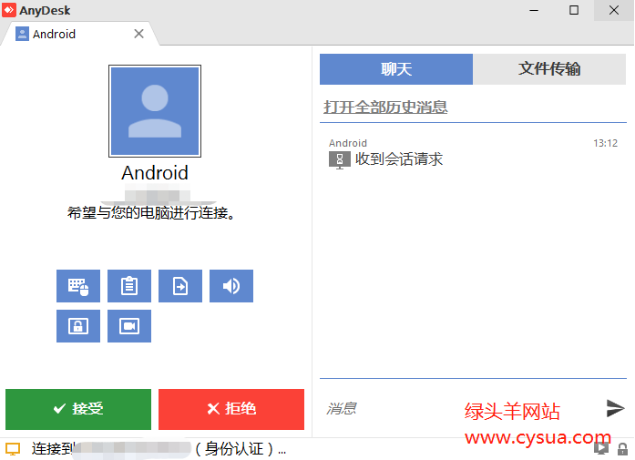 AnyDesk for Android V5.0.2 Google Play商店版手机端APK远程控制电脑