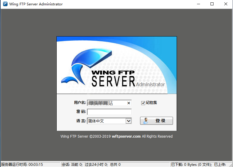 Wing FTP Server corporate v6.4.7 企业版FTP Server服务器端企业级应用